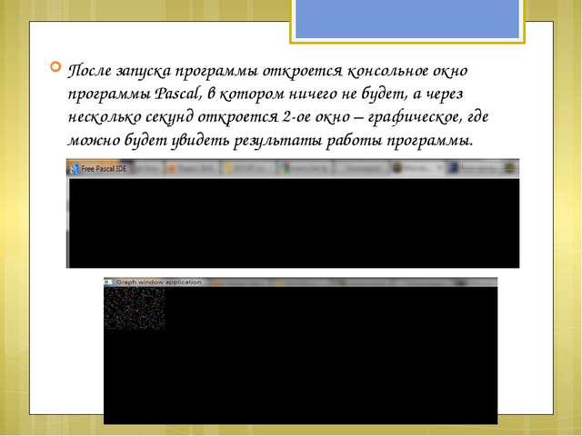 После запуска программы откроется консольное окно программыPascal, в котором...