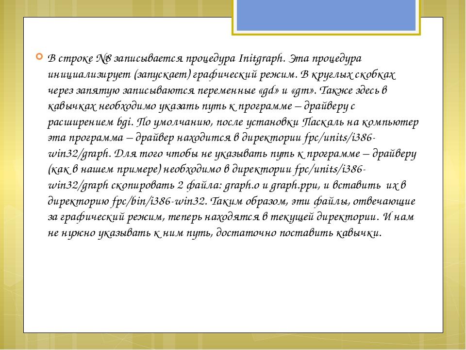 В строке №8 записывается процедура Initgraph. Эта процедура инициализирует (з...