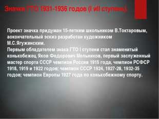 Значки ГТО 1931-1936 годов (I иII ступень). Проект значка придуман 15-летним