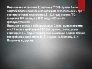 Выполнение испытаний Комплекса ГТО II ступени было задачей более сложной и во