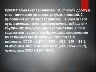 Притягательная сила комплекса ГТО открыла дорогу в спорт миллионам советских