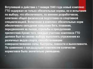 Вступивший в действие с 1 января 1940 года новый комплекс ГТО содержал не то