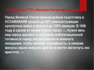 I.IV. Комплекс ГТО и Великая Отечественная Война Перед Великой Отечественной