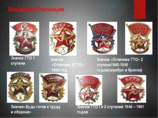 Владимир Пчелинцев Значок ГТО 1 ступени Значок «Отличник БГТО», 1940 год Знач