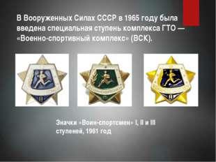 В Вооруженных Силах СССР в 1965 году была введена специальная ступень комплек