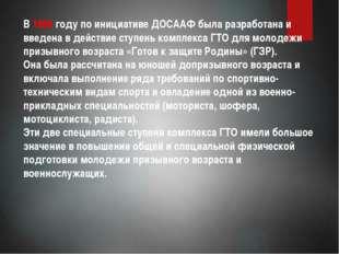 В 1966 году по инициативе ДОСААФ была разработана и введена в действие ступен