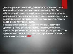 Для контроля за ходом внедрения нового комплекса была создана Всесоюзная инс