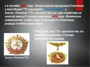 а в сентябре 1989 года – Всероссийская федерация Комплекса и многоборий ГТО (