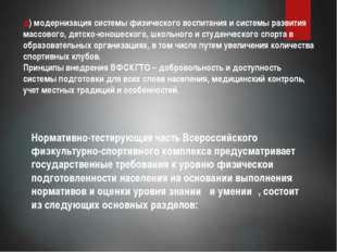 д) модернизация системы физического воспитания и системы развития массового,