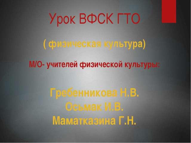 Урок ВФСК ГТО ( физическая культура) М/О- учителей физической культуры: Гребе...