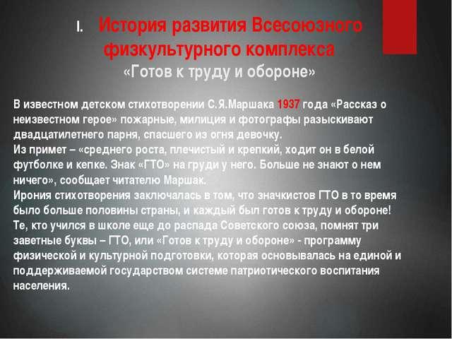 I.История развития Всесоюзного физкультурного комплекса «Готов к труду и обо...
