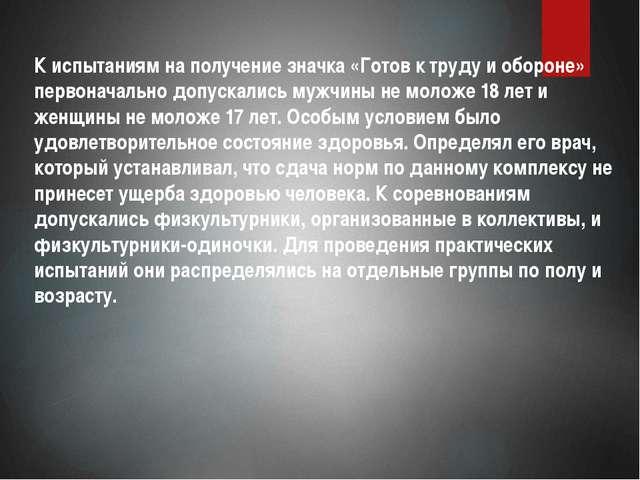 К испытаниям на получение значка «Готов к труду и обороне» первоначально доп...