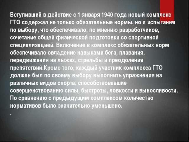 Вступивший в действие с 1 января 1940 года новый комплекс ГТО содержал не то...