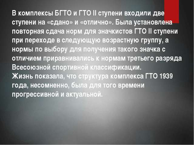 В комплексы БГТО и ГТО II ступени входили две ступени на «сдано» и «отлично»....