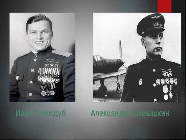 Иван Кожедуб Александр покрышкин