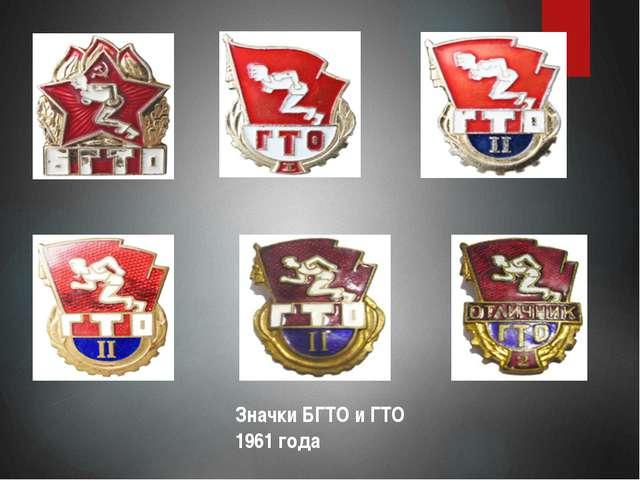 Значки БГТО и ГТО 1961 года