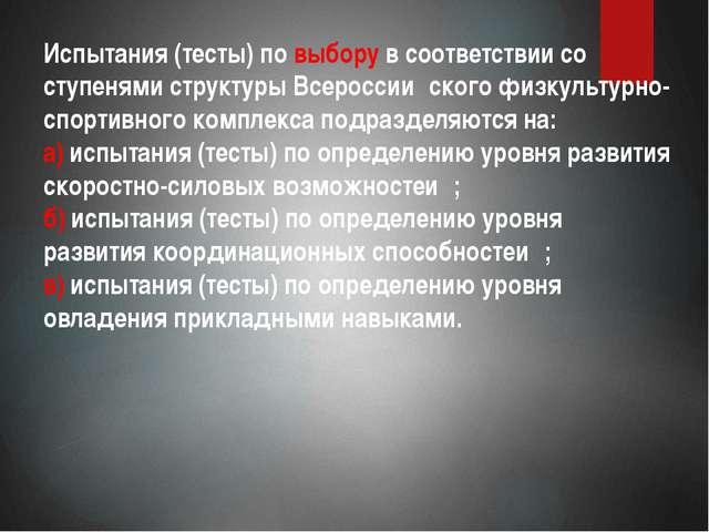 Испытания (тесты) по выбору в соответствии со ступенями структуры Всероссийс...