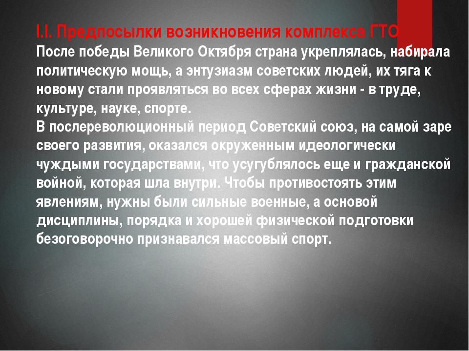 I.I. Предпосылки возникновения комплекса ГТО После победы Великого Октября ст...