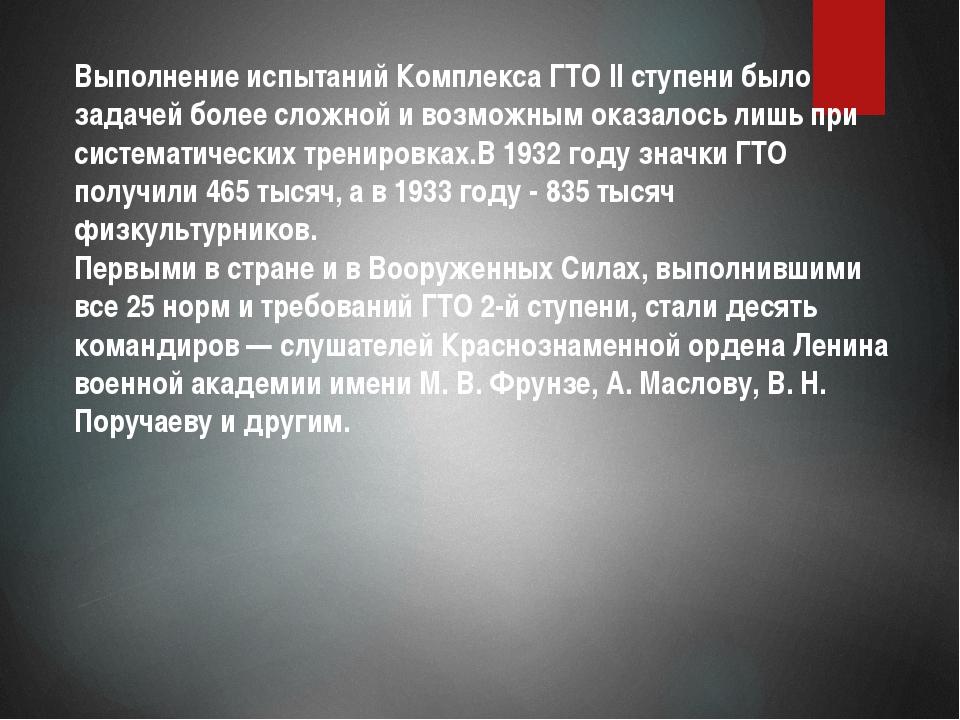 Выполнение испытаний Комплекса ГТО II ступени было задачей более сложной и во...