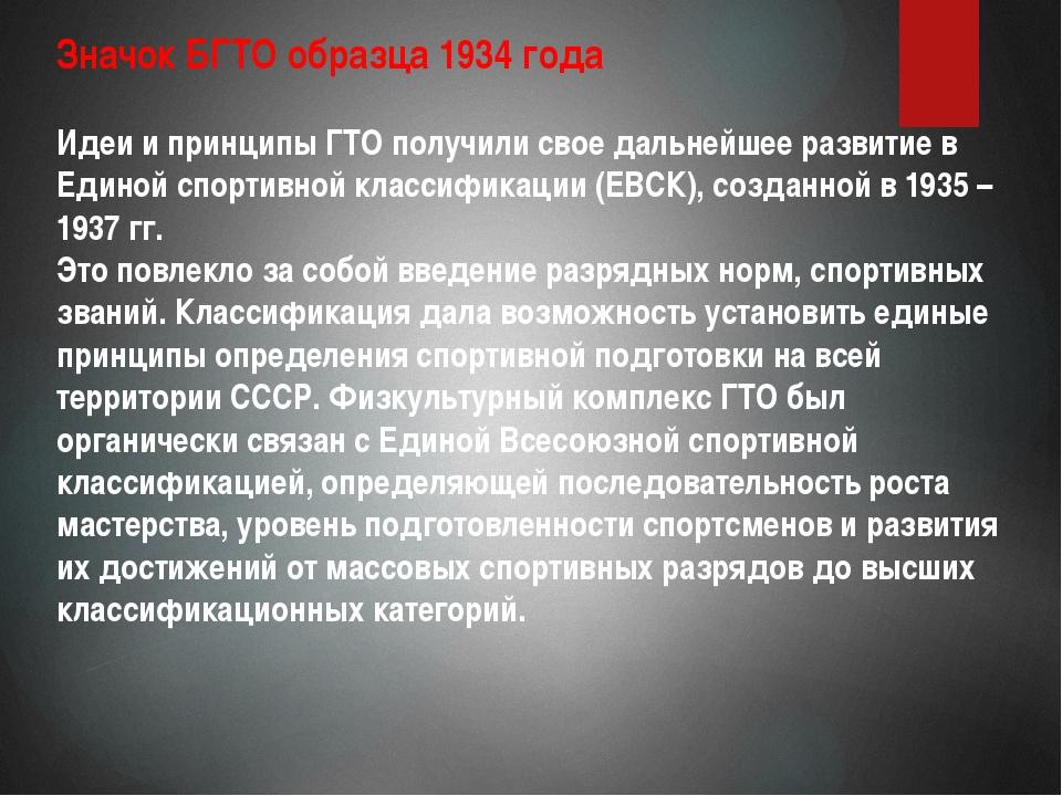 Значок БГТО образца 1934 года Идеи и принципы ГТО получили свое дальнейшее ра...