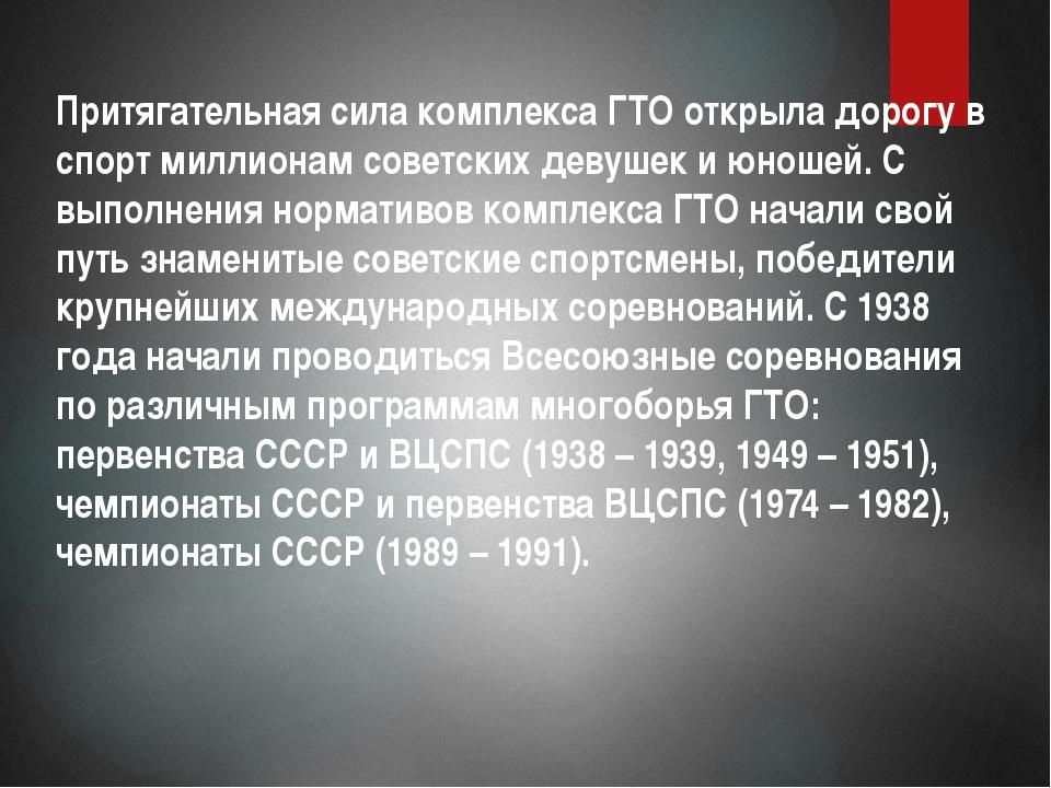 Притягательная сила комплекса ГТО открыла дорогу в спорт миллионам советских...