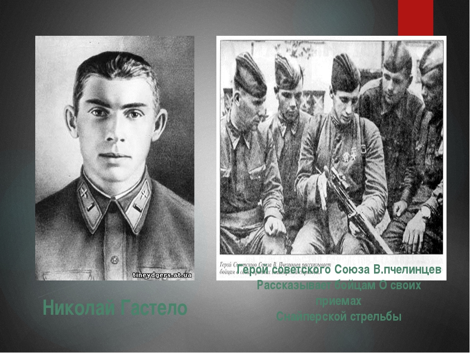 Николай Гастело Герой советского Союза В.пчелинцев Рассказывает бойцам О свои...
