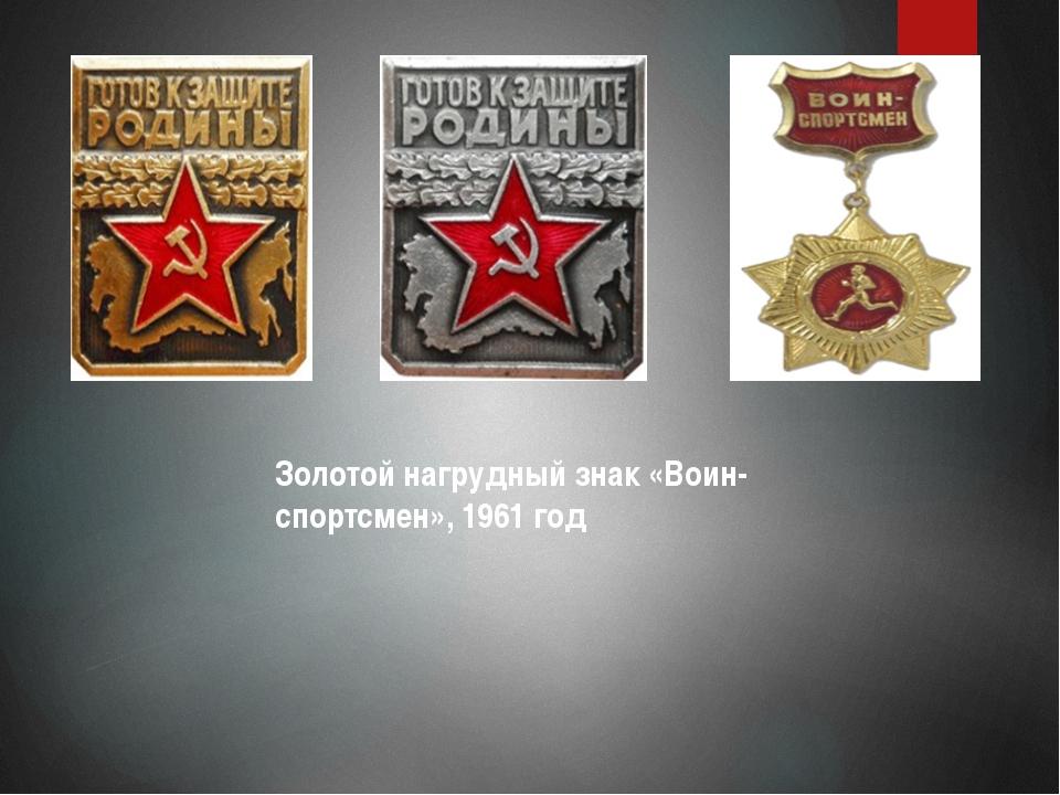 Золотой нагрудный знак «Воин-спортсмен», 1961 год