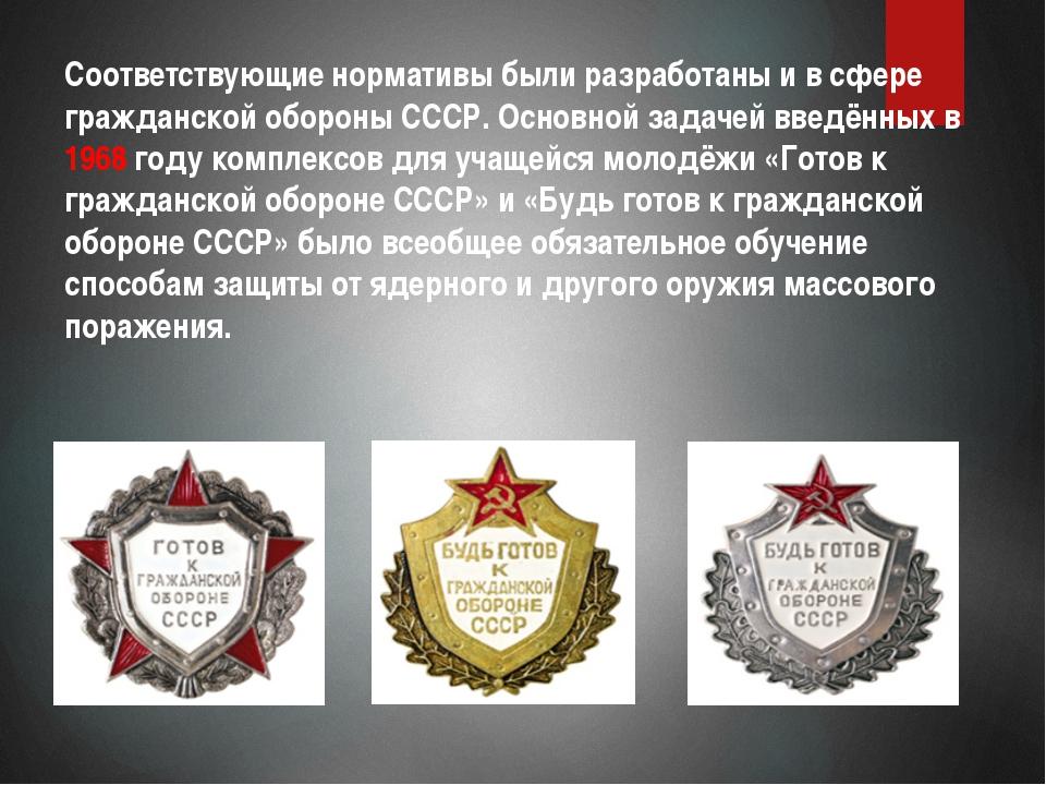 Соответствующие нормативы были разработаны и в сфере гражданской обороны СССР...