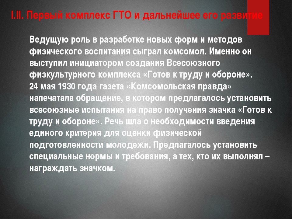 I.II. Первый комплекс ГТО и дальнейшее его развитие Ведущую роль в разработке...