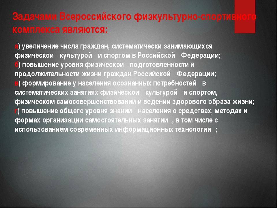 Задачами Всероссийского физкультурно-спортивного комплекса являются: а) увели...