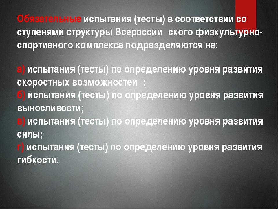 Обязательные испытания (тесты) в соответствии со ступенями структуры Всеросси...