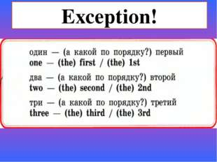 Exception!