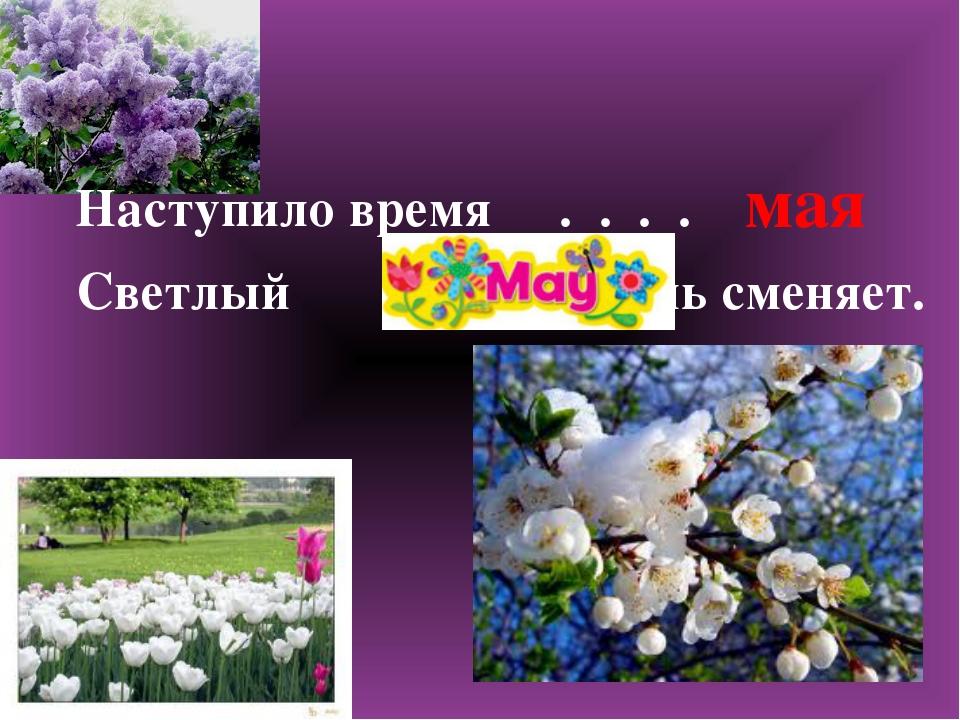 Наступило время . . . . Светлый апрель сменяет. мая