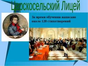 За время обучения написано около 120 стихотворений