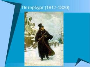 Петербург (1817-1820)