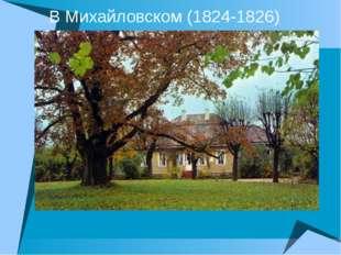 В Михайловском (1824-1826)
