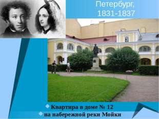 Петербург, 1831-1837 Квартира в доме № 12 на набережной реки Мойки