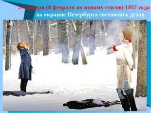 27 января (8 февраля по новому стилю) 1837 года на окраине Петербурга состоял