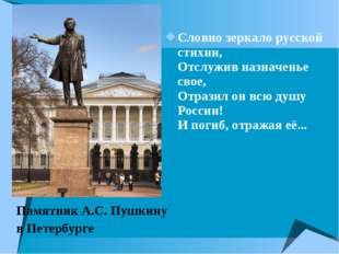 Памятник А.С. Пушкину в Петербурге Словно зеркало русской стихии, Отслужив на