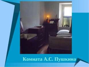 Комната А.С. Пушкина