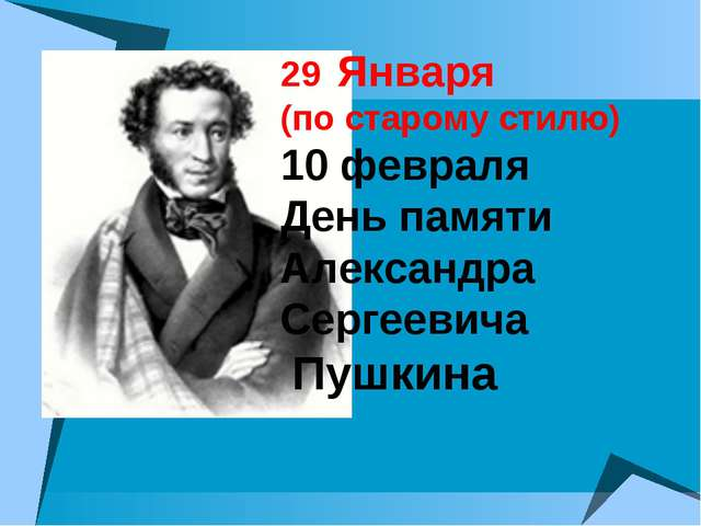 Января (по старому стилю) 10 февраля День памяти Александра Сергеевича Пушкина