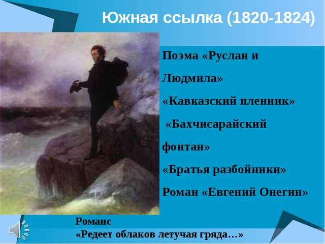Южная ссылка (1820-1824) Поэма «Руслан и Людмила» «Кавказский пленник» «Бахчи...