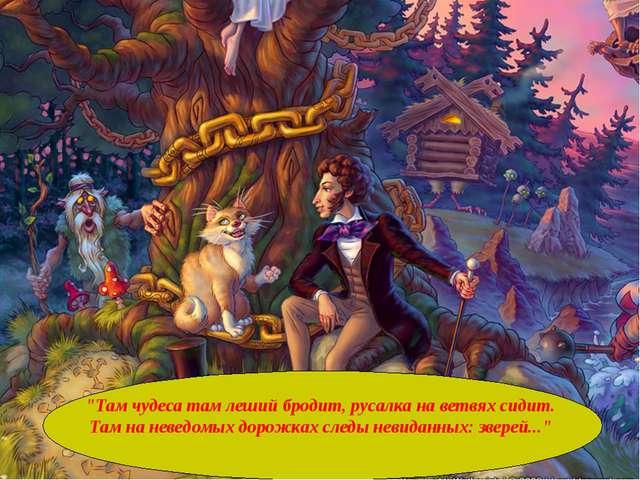 """""""Там чудеса там леший бродит, русалка на ветвях сидит. Там на неведомых дорож..."""