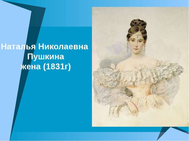 Наталья Николаевна Пушкина жена (1831г)