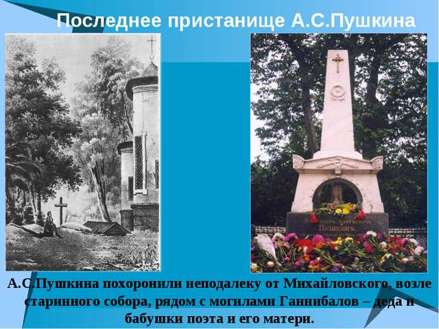 Последнее пристанище А.С.Пушкина А.С.Пушкина похоронили неподалеку от Михайло...