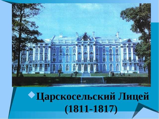Царскосельский Лицей (1811-1817)