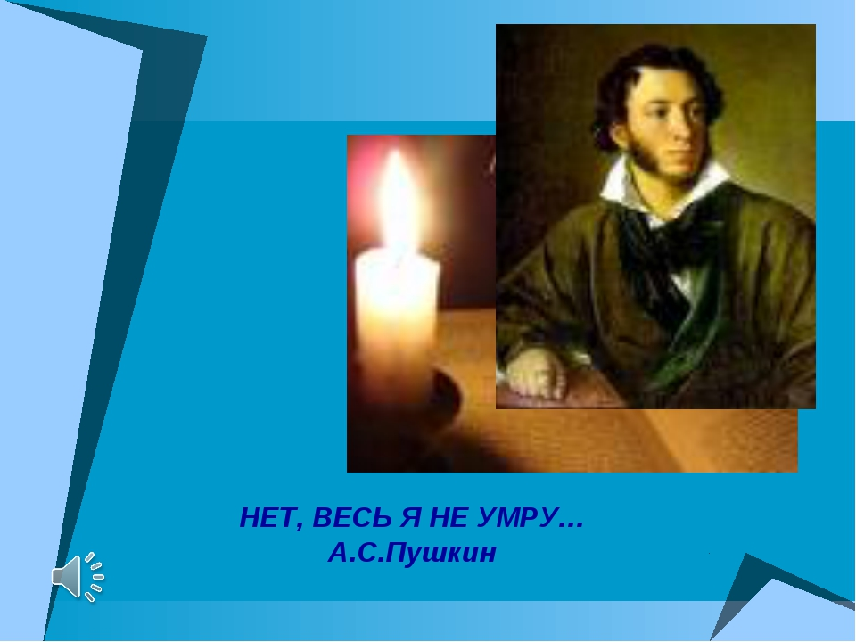 НЕТ, ВЕСЬ Я НЕ УМРУ… А.С.Пушкин