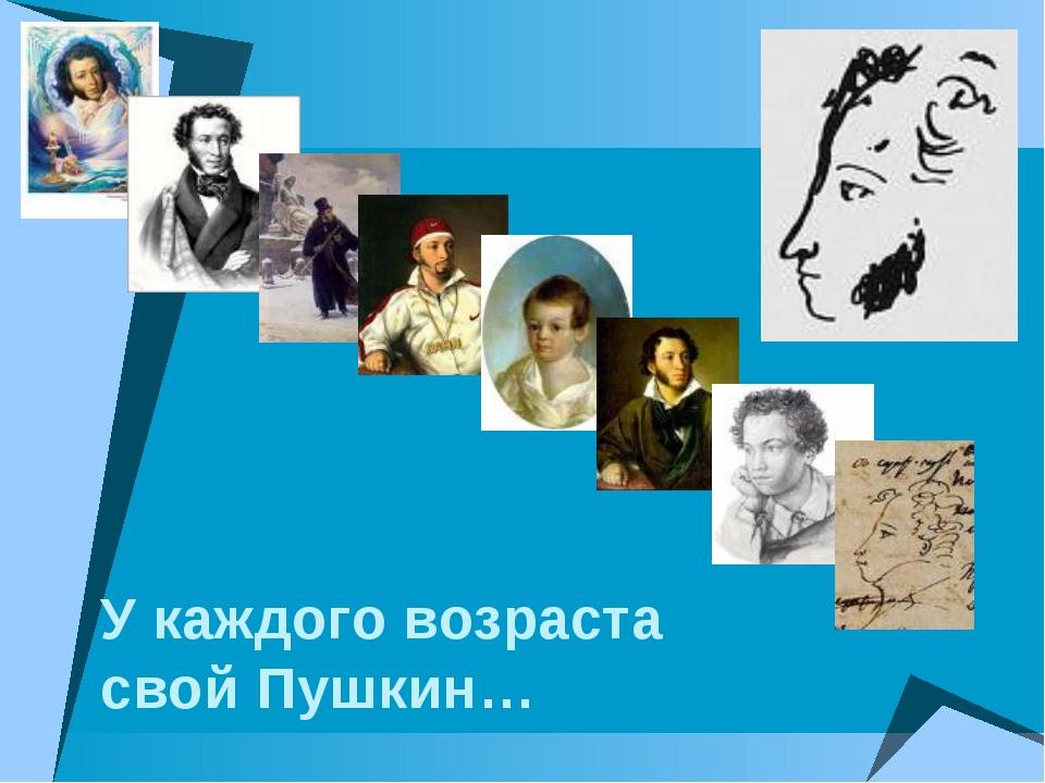 У каждого возраста свой Пушкин…