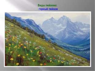 Виды пейзажа: - горный пейзаж