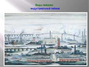 Виды пейзажа: - индустриальный пейзаж